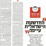 Yoram Yahav, יורם יהב, yoyahgroup, קבוצת יויה,