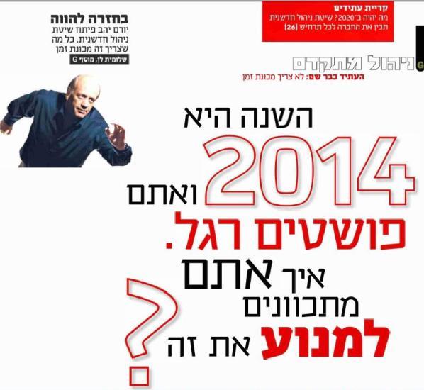 Globes_2010_Hebrew_1A