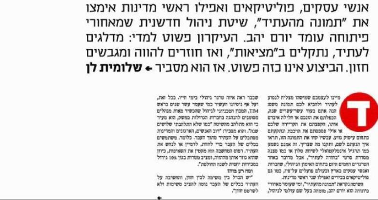 Globes_2010_Hebrew_1B