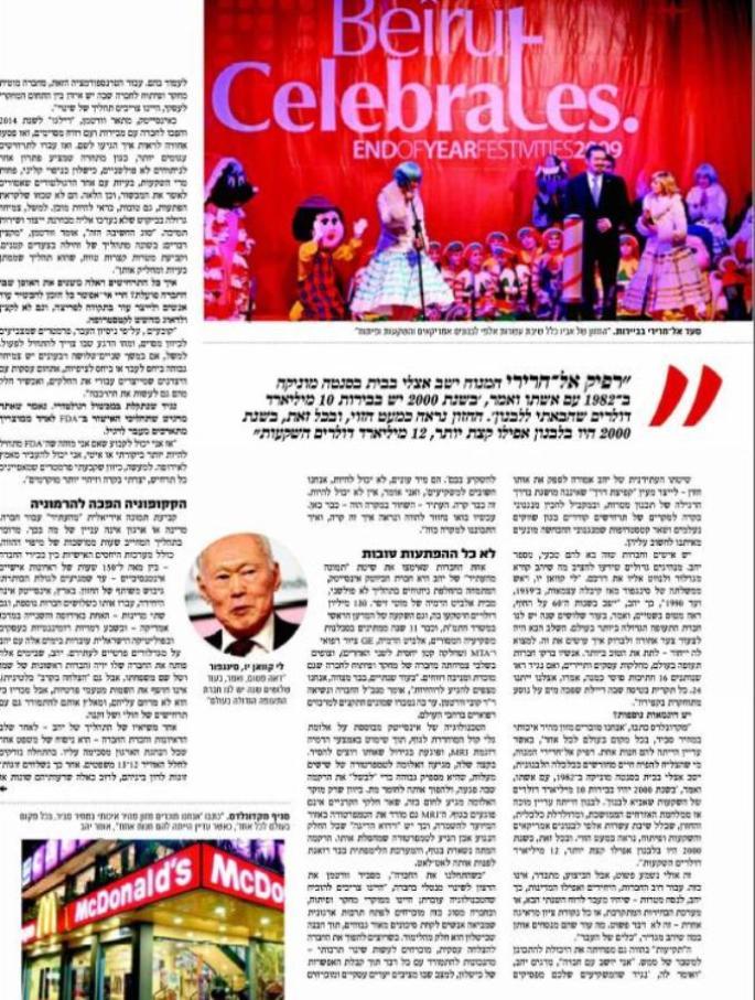 Globes_2010_Hebrew_3