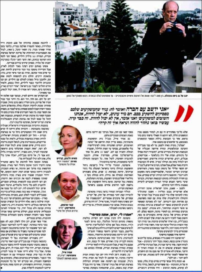Globes_2010_Hebrew_4